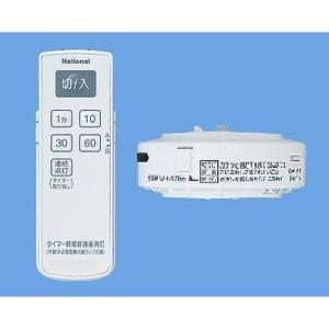 照明蛍光灯リモコンタイマー機能 光線式ワイヤレスリモコンスイッチセット WH7015WKP パナソニック|w-yutori