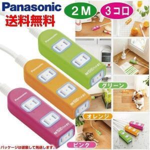 延長コード 2m 3コ口 WHA2523 ザ・タップXパナソニック カラー3色 取り寄せ品|w-yutori