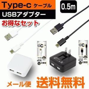 スマホ 充電器 アンドロイド ケーブル Type-C と ACアダプターセット 50cm 1m 2m ホワイト 海外対応|w-yutori