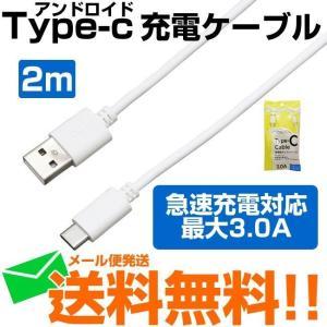 スマホ 充電器 アンドロイド ケーブル Type-C Type-A 3A 2m ホワイト 急速充電対...