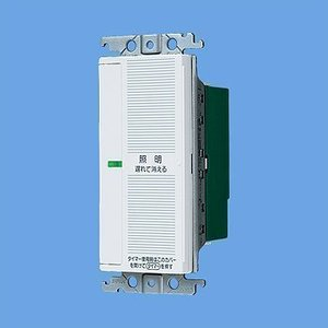 パナソニックタイマースイッチ Panasonic WTC5332W あけたらタイマー|w-yutori