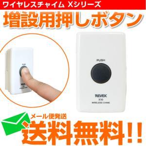 送料無料 .ワイヤレスチャイム Xシリーズ専用 増設用 押しボタン 送信機 X10 メール便送料無料|w-yutori