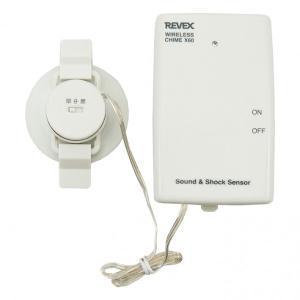 増設用 送信機 音・衝撃センサー X60 REVEX リーベックス 玄関 コードレスチャイム ワイヤレス 呼び出し 無線 チャイム 送信機のみ|w-yutori