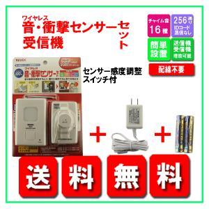 ワイヤレス音・衝撃センサーセット ACコード 電池付き 送料無料|w-yutori
