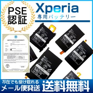 .Xperia用 本体交換 バッテリー  安心のPSE 認証バッテリー メール便送料無料