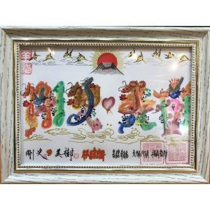 横浜中華街開運風水花文字屋、お客様の名前などを風水花文字書きます、ハガキ葉書サイズ額付き、彼女 誕生日 古希 還暦 家族や奥さんにも贈り物最適
