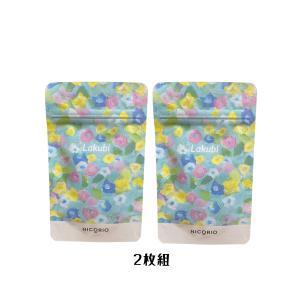ラクビ サプリ lakubi 2袋セット 悠悠館 サプリメント 31粒 ダイエット