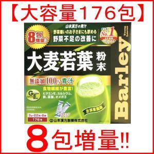 山本漢方 大麦若葉 青汁 粉末 無添加100%  ( 3g ...