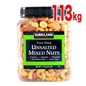 ミックスナッツ 無塩 1.13kg(約 1kg )(カシューナッツ、アーモンド、ブラジルナッツ、ペカ...