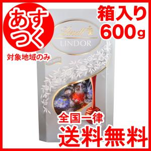 リンツ リンドール チョコ チョコレート アソート (ミルク ミルク&ホワイト 抹茶 エクストラダーク) 600g 4種類 約48個 送料無料 wa-life
