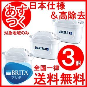 ブリタ カートリッジ マクストラ プラス 日本仕様 3個 BRITA ポット型 浄水器 高除去 交換...