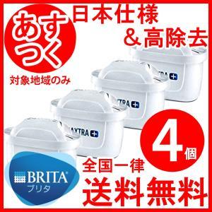 ブリタ カートリッジ マクストラ プラス 日本仕様 4個 BRITA ポット型 浄水器 高除去 交換...