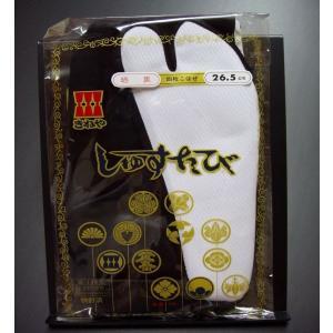きねや足袋:紳士用黒朱子足袋【さらし裏】 wa-raku