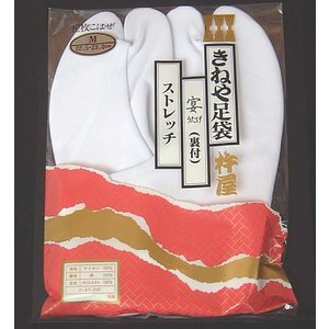 きねや足袋:国内縫製・定番ストレッチ足袋【宴(うたげ)】(裏地付) wa-raku