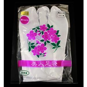 日本製「美人足袋」綿100%(サラシ裏)22.5〜24.5cm wa-raku