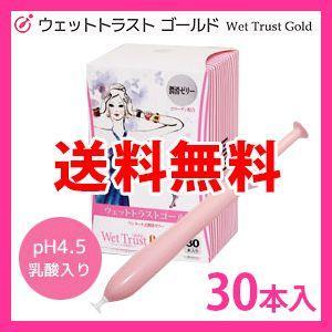 ウエット ウェットトラスト ゴールド(30本入り) 人気 潤滑ゼリー 避妊具ではありません
