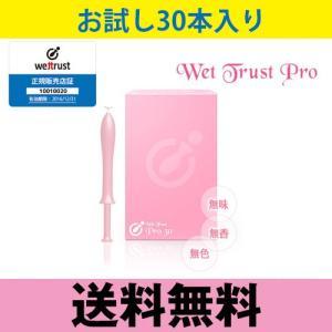 ウェットトラストプロ 30本入り 送料無料 (避妊具ではありません)