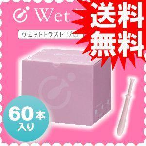 ウエット ウェットトラスト 人気 潤滑剤 ウェットトラストプロ 60本入り 業務用 通販