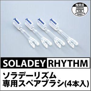 ソラデーリズム専用スペアブラシ(4本入) 音波歯ブラシ