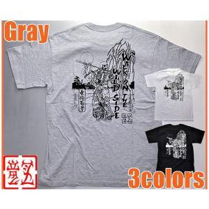 メール便 和柄Tシャツ半袖 メンズレディース 日本製 丸首 クルーネック 和風 大人おしゃれカジュアル 竜図満月スカル髑髏どくろ wa-wa