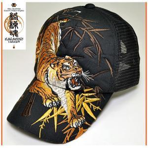 和柄メッシュキャップ 帽子 メンズレディース 絡繰魂虎竹刺繍 おしゃれカジュアル フリーサイズ 273859|wa-wa