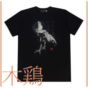 メール便 和柄Tシャツ半袖 メンズレディース 日本製 丸首 クルーネック 和風水墨タッチ風情 大人おしゃれカジュアル 倭人草衣木鶏 wa-wa
