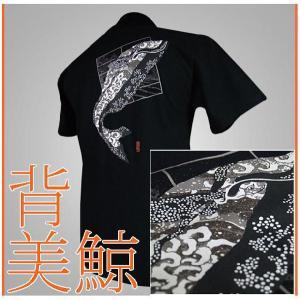 メール便 和柄Tシャツ半袖 メンズレディース 日本製 丸首 クルーネック 和風風情 大人おしゃれカジュアル 倭人背美鯨 wa-wa