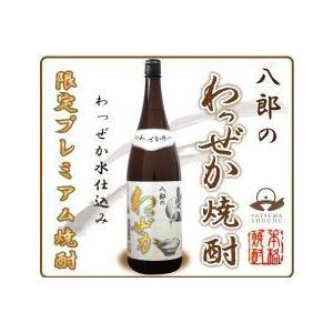八郎のわっぜか薩摩焼酎 本格芋焼酎 1.8L wa-zeka