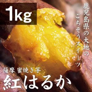 薩摩 蜜焼き芋 1.2kg (4種類のお芋から選べます)...