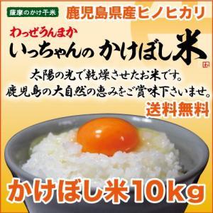 いっちゃんのかけぼし米 10kg 鹿児島県産ヒノヒカリ100% 棚田かけ干米|wa-zeka
