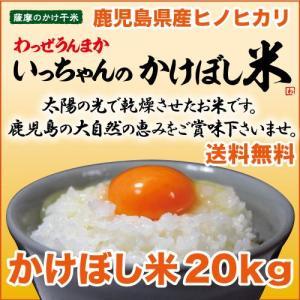 いっちゃんのかけぼし米 20kg 鹿児島県産ヒノヒカリ100% 棚田かけ干米|wa-zeka