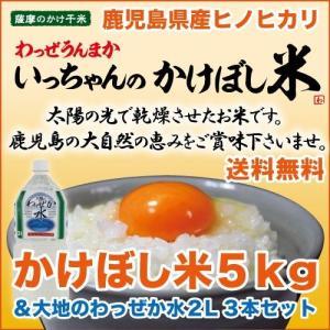 いっちゃんのかけぼし米 5kg+大地のわっぜか水 6L(2L×3本)セット 鹿児島県産ヒノヒカリ100% 棚田かけ干米|wa-zeka
