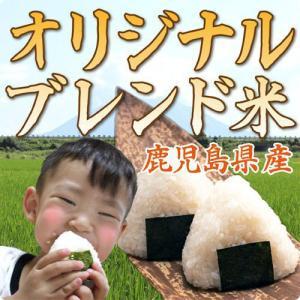 鹿児島県産オリジナルブレンド米  20kg(10kg×2袋) 送料無料|wa-zeka