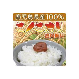 (29年産)鹿児島県産ヒノヒカリ米 20kg(10kg×2袋) (送料無料 玄米・白米選べます)|wa-zeka