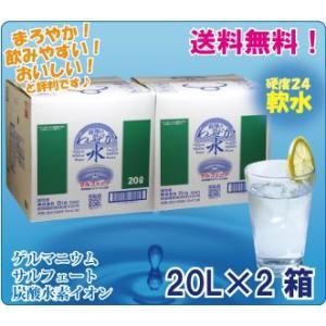 薩摩のわっぜか水 20L BIB 2箱セット|wa-zeka