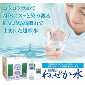 薩摩のわっぜか水 20L BIB 2箱セット|wa-zeka|03