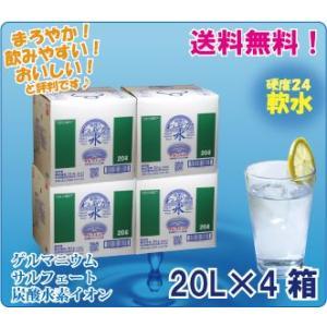 薩摩のわっぜか水 20L BIB 4箱セット|wa-zeka