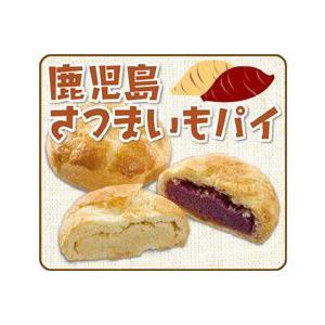 鹿児島さつまいもパイ詰合わせ(10個入り)|wa-zeka