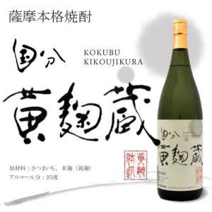国分 黄麹蔵 1800ml(1.8L) wa-zeka