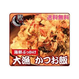 海鮮ぶっかけ 大漁かつお飯 60g|wa-zeka