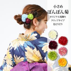 ぽんぽん菊(小) 髪飾り ヘアアクセサリー ぽんぽんマム バッグ ストール 使い方いろいろ 浴衣 着物 プチプラ 安い|waaraiya
