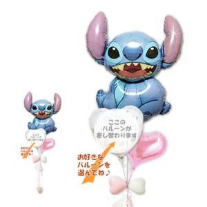 ジャンバ博士の試作品626号Stitch!Disneyキャラクター電報 リロアンドスティッチ ハート3バルーンセット【162】 wac-up