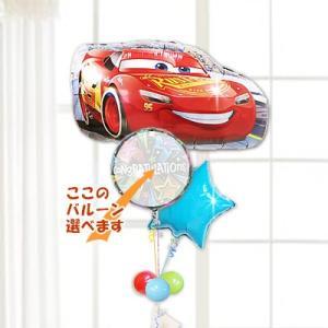 キャラクター電報でお祝い 誕生日や出産祝いに ピクサー バルーンギフト 【Cars】カーズマックイーンシェイプ3バルーンセット wac-up