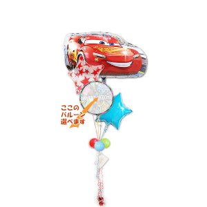 キャラクター電報 誕生日 七五三祝 バルーン サプライズギフト 【Cars】カーズマックイーンシェイプ4バルーンセット wac-up