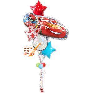 キャラクター電報でお誕生日や七五三などお祝い  バルーン電報 ピクサーの人気者【Cars】カーズマックイーンシェイプ6バルーンセット wac-up