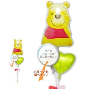 電報 出産祝い バルーン ギフト バルーン電報 ディズニー ベビープー ハート3バルーンセット キャラクター電報|wac-up