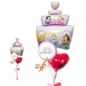 電報 結婚式 誕生日 出産祝い バルーン ギフト バルーン電報 プリンセスケーキ ハート3バルーン wac-up
