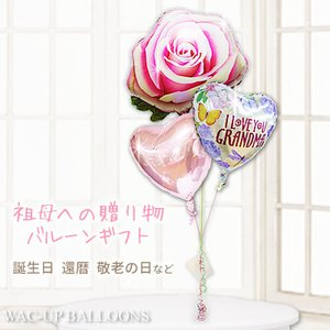 敬老の日 誕生日 グランマラブ ピンクローズ3バルーンセット<補充缶付> wac-up