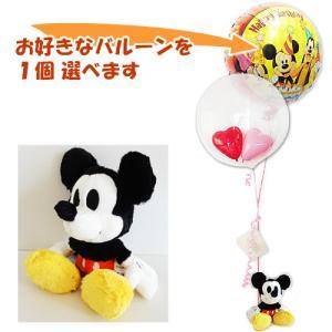 ディズニー ミッキー ぬいぐるみ バルーン 結婚式 電報 誕生日 出産祝い ギフト バルーン電報 ハグハグ ミッキーが運ぶ♪2バルーンインプチセット|wac-up