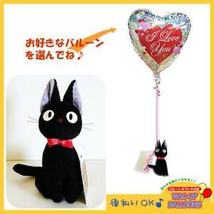 バルーン電報 ジブリ 魔女の宅急便 黒猫 ジジ ぬいぐるみ電報 結婚式 電報 誕生日 出産祝い バルーン電報 おすましジジが運ぶワンバルーンセット|wac-up